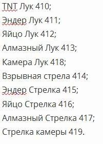 Мод Rys Arrows [PE 0.11.1]