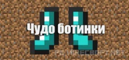 Плагин SpeedBoots для Minecraft PE 0.11.1