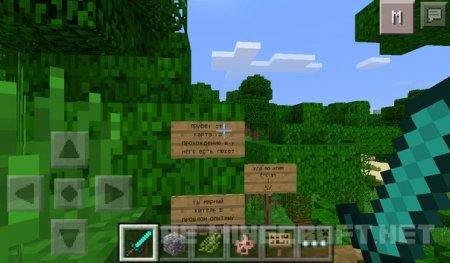 Карта на прохождение для Minecraft 0.11.1
