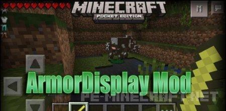 Мод ArmorDisplay для MCPE