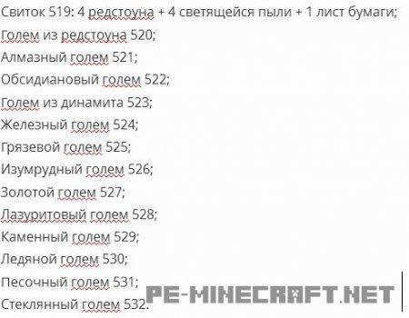 Мод на Големы для Minecraft PE 0.11.1