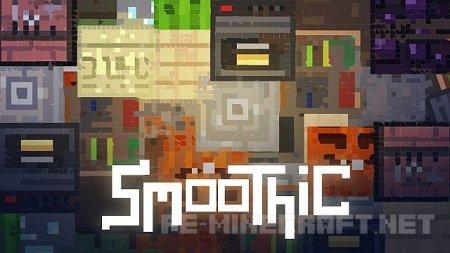 Текстуры Smoothic [0.12.1]
