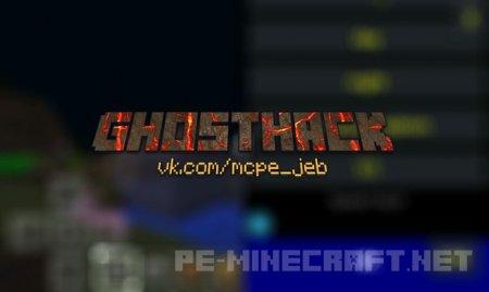 Мод GhostHack для [PE 0.12.х]