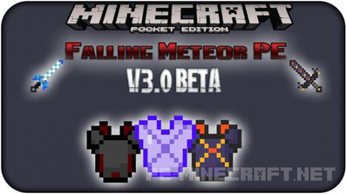 Мод на метеориты [0.12.2]