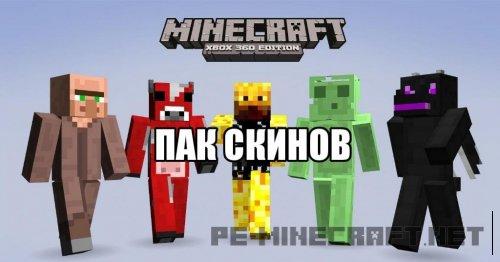 Огромный пак скинов для Minecraft PE [0.12.2]