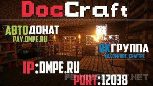 Сервер ==[Doc_Craft]== [0.12.х]