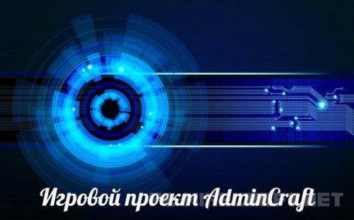 Сервер AdminCraft PE [0.12.3]