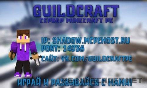"""Сервер """"Guildcraft"""" [0.13.1]"""
