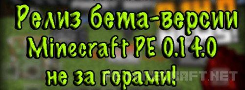 Бета Minecraft 0.14 уже скоро!