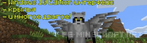 Клиент Minecraft PE 0.14.0 с модами скачать