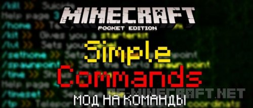 Мод X-Commands [0.14.0]