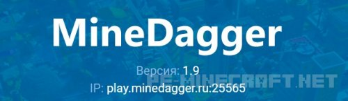 Сервер Minedagger SurvivalOnly для Minecraft 1.9