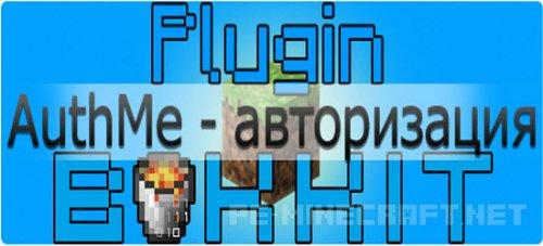 Плагин AuthMe для Minecraft 1.8