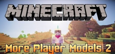 Мод More Player Models 2 для Minecraft 1.9