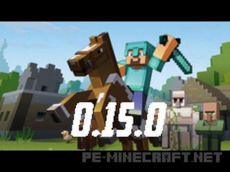 Когда релиз 0.15.0 Minecraft PE?