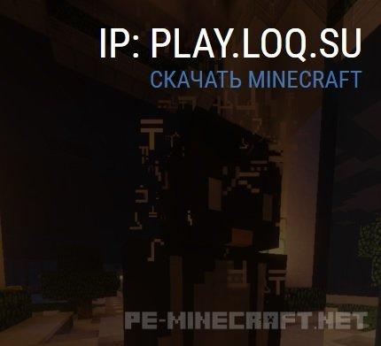 Сервер LoQ для Minecraft 1.9