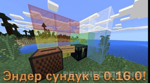 Скачать Minecraft PE 0.16.0 на Андроид
