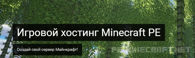 MCPEhost.ru :: Игровой хостинг серверов Minecraft