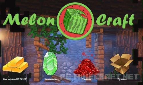 Сервер MelonCraft для Minecraft 1.8-1.9