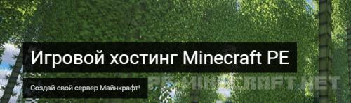 HO-ST: Хостинг серверов Minecraft 1.6.2 недорого | Моды ...