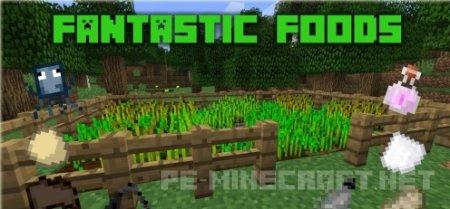 Мод Fantastic Foods для Minecraft 1.9