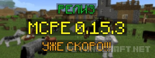 СКАЧАТЬ Minecraft 0.15.3 уже скоро!