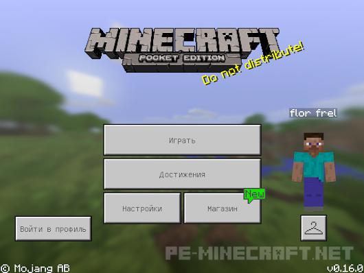 Скачать Minecraft PE 0.16.0, 0.16.1