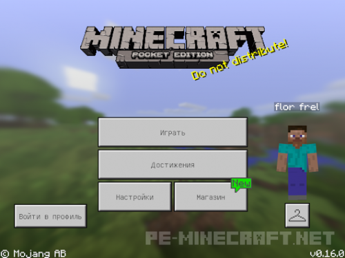 Скачать полную версию Minecraf Pe 0.16.0