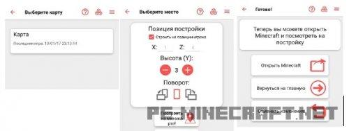 Редстоун Строитель ПРО скачать для MCPE