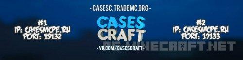 Сервера Майнкрафт ПЕ CasesCraft 1.0.0 и выше!