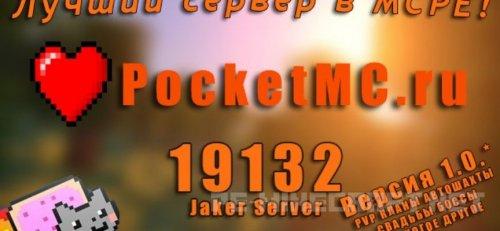 PocketMC - Майнкрафт ПЕ сервер