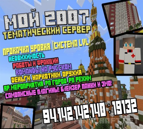 Тематический Майнкрафт Пе сервер - МОЙ 2007