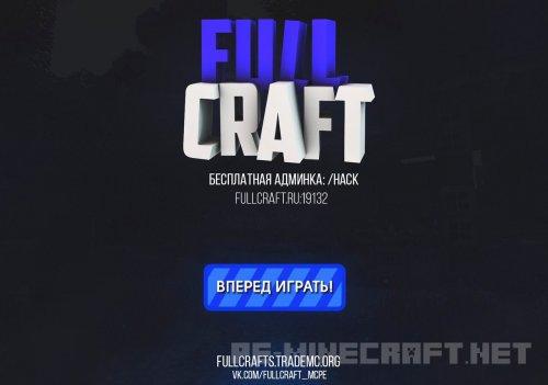 FullCraft - проект серверов MCPE 1.0.0 - 1.0.4