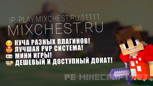 MixChest сервер для MCPE