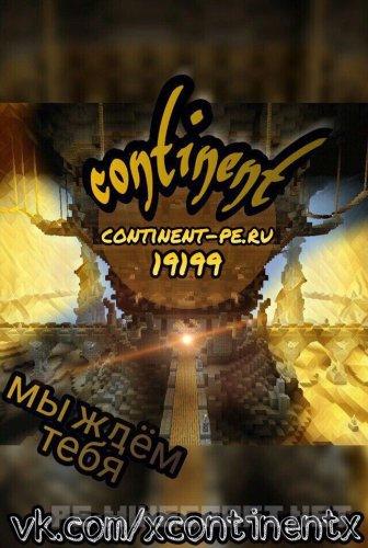 Лучший сервер - CoNTINENT 1.0.x