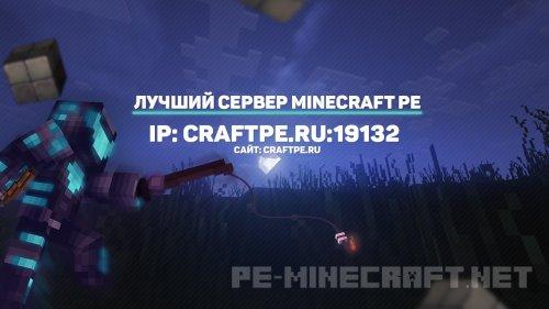 МКПЕ Сервер uCrafting