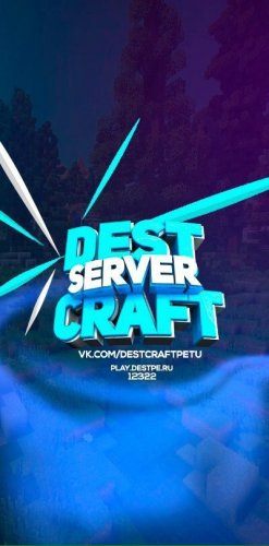 Сервер DestCraft 1.1.0 - 1.1.5