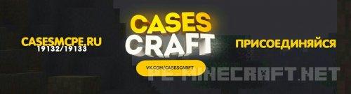 Майнкрафт сервер CasesCraft