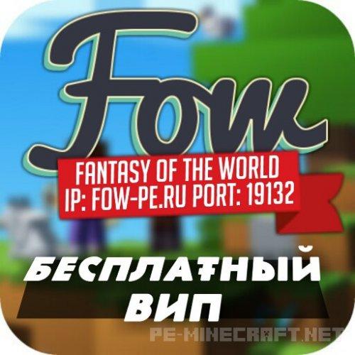 Сервер Fow-PE (1.1 - 1.1.5)