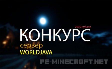 Сервер WorldJava 1.1 - 1.1.5 + денежный конкурс