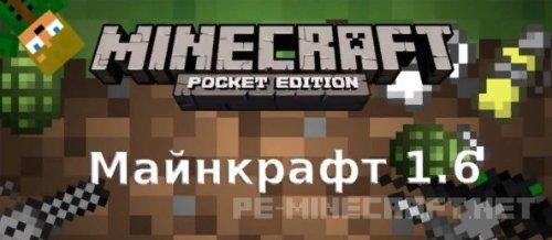 Майнкрафт 1.6 Скачать на АНДРОИД