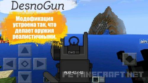 Скачать мод на оружие для Minecraft PE