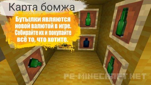 Скачать карту бомжа на Майнкрафт ПЕ